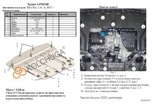 Защита двигателя Kia Rio 5 - фото №2