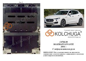 Защита двигателя Maserati Levante - фото №1