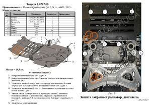 Защита двигателя Maserati Quattroporte Q4 VI (M156) - фото №2
