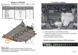 Защита двигателя Seat Ateca - фото №2