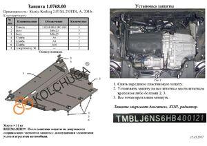 Защита двигателя Skoda Kodiaq  - фото №2