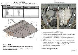 Защита двигателя Geely Emgrand GT (GC9) - фото №2