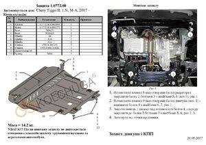 Защита двигателя Chery Tiggo 2 - фото №2