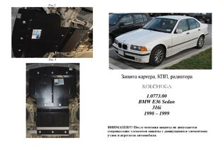 Защита двигателя BMW 3 E36 - фото №1