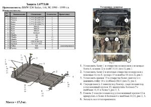 Защита двигателя BMW 3 E36 - фото №5
