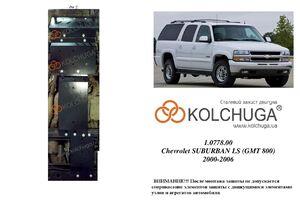 Защита двигателя Chevrolet Suburban LS - фото №1