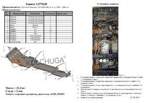 Защита двигателя Chevrolet Suburban LS - фото №2