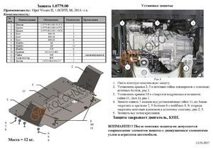 Захист двигуна Opel Vivaro 2 - фото №2