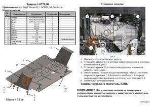 Защита двигателя Renault Trafic 3 - фото №2