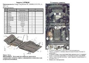 Защита двигателя Ssang Yong Rexton W RX200 - фото №2
