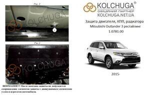 Защита двигателя Mitsubishi Outlander 3 рестайлинг - фото №1