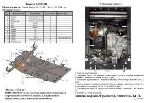 Защита двигателя Citroen Jumper 3 - фото №2