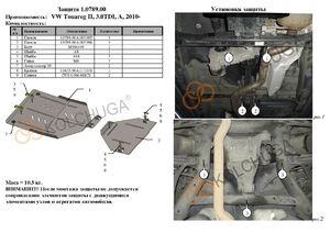 Защита двигателя Volkswagen Touareg 1,2 - фото №4