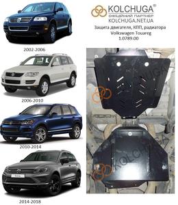 Защита двигателя Volkswagen Touareg 1,2 - фото №3