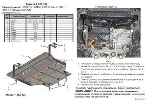 Защита двигателя Audi A3 8V - фото №3