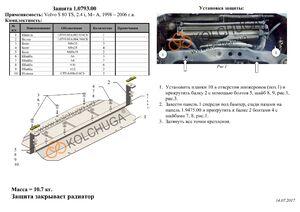 Защита двигателя Volvo S80 1 - фото №4