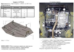 Защита двигателя Opel Insignia B - фото №2