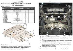 Защита двигателя BMW 5 F10 - фото №4