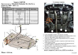 Защита двигателя Mitsubishi Outlander XL - Фото №5