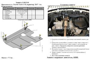 Защита двигателя Toyota Yaris 3 рестайлинг - фото №2