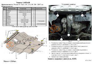 Защита двигателя Nissan X-Trail T30 - фото №2
