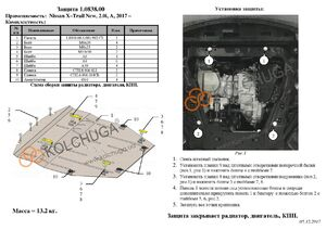 Защита двигателя Nissan X-Trail T32 - фото №6
