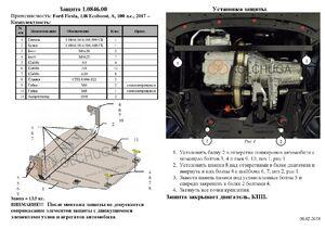 Защита двигателя Ford Fiesta 8 - фото №2
