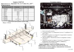 Защита двигателя Hyundai i-30 (3-ее поколение) - фото №4