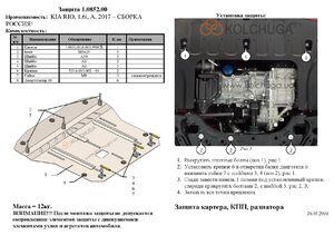 Защита двигателя Kia Rio X-Line - фото №2