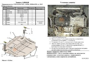 Защита двигателя Volkswagen Passat B7 - фото №6