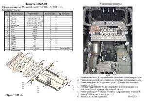 Защита двигателя Maserati Levante - фото №8