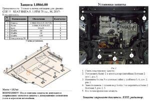 Защита двигателя Seat Ibiza 5 - фото №2