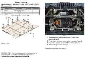Защита двигателя Mercedes-Benz E-class W213 E220D - фото №2