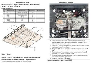 Защита двигателя Opel Combo D - фото №2