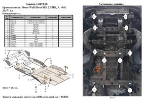 Защита двигателя Great Wall Haval H9 - фото №2