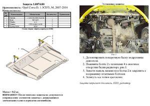 Защита двигателя Opel Corsa D - фото №2