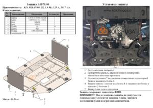 Защита двигателя Kia Picanto 3 - фото №2