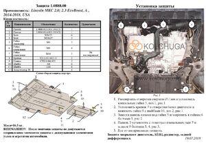 Защита двигателя Lincoln MKC - фото №2