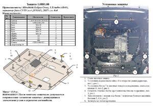 Защита двигателя Mitsubishi Eclipse Cross - фото №2