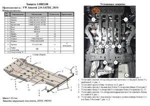 Защита двигателя Volkswagen Amarok - фото №2