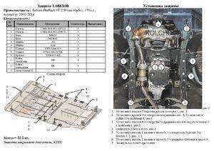 Защита двигателя Subaru Outback 4 - фото №6
