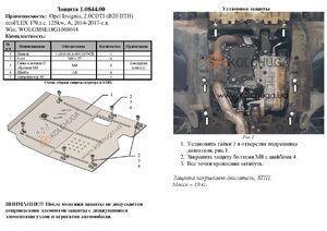 Защита двигателя Opel Insignia A - фото №7