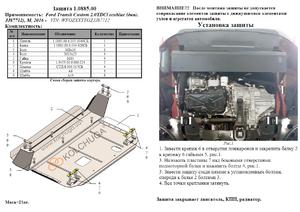 Захист двигуна Ford Transit Custom - фото №4