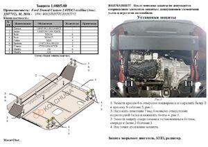 Защита двигателя Ford Transit/Transit Custom - фото №6