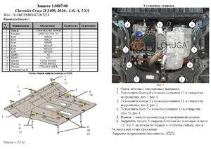 Защита двигателя Chevrolet Cruze 2 - фото №2