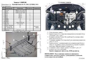 Защита двигателя Hyundai Santa Fe 4 - фото №2