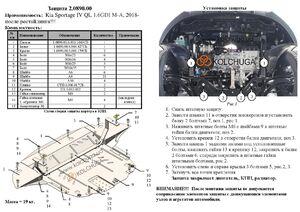 Защита двигателя Kia Sportage 4 QL - фото №2