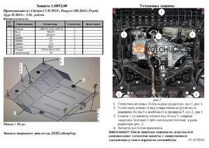 Защита двигателя Citroen C1 (2-е поколение) - фото №2