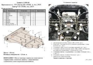 Защита двигателя Volkswagen Touareg 3 - фото №2