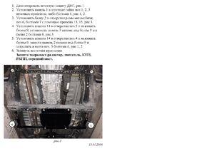 Защита двигателя Toyota Hilux 8 - фото №3